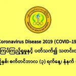 COVID-19 ရောဂါစောင့်ကြပ်ကြည့်ရှုမှုနှင့် ပတ်သက်၍ သတင်းထုတ်ပြန်ခြင်း (3-9-2020, 8:00 AM)