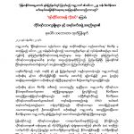 Statement On The World Bank Project (BURMESE)